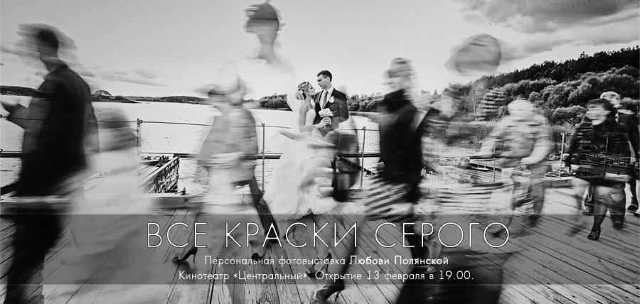 Место: кинотеатр «Центральный» (г. Минск, проспект Независимости, 13 Открытие: 13 февраля в 19.00 Доступна: до 6 марта 2013 года